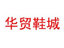 杭州华贸鞋城