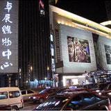 哈尔滨卓展时代广场百货有限公司(哈尔滨店) _企业档案