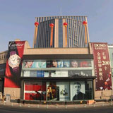 百联东森购物中心_企业档案