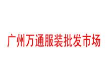 广州万通服装批发市场