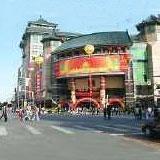 王府井百货鄂尔多斯店_企业档案