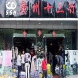 广州十三行服装批发街_企业档案