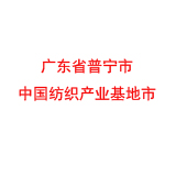 广东省普宁市 中国纺织产业基地市