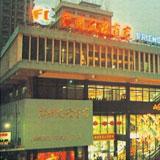 广州友谊商店时代商店_企业档案