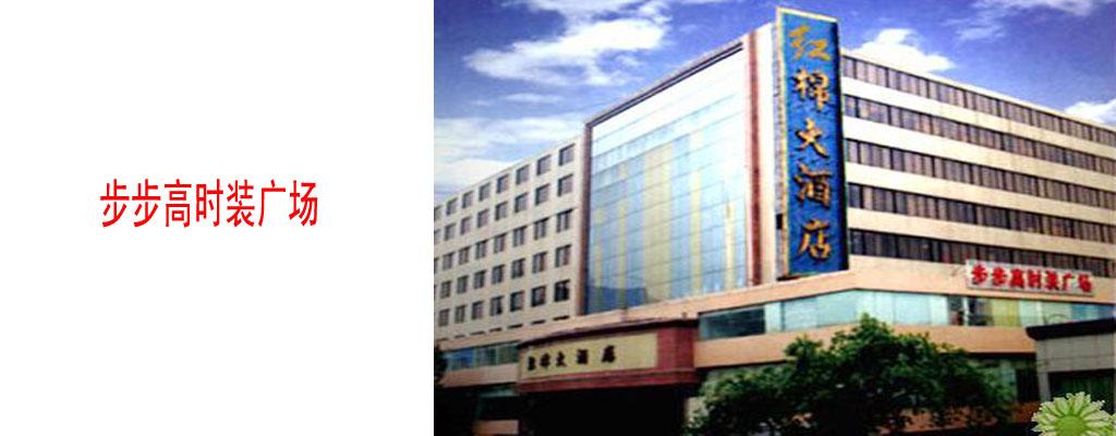 广州步步高批发市场