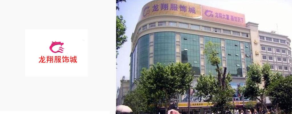 杭州龙翔服饰城