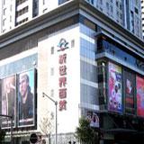 南京新世界百货_企业档案