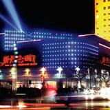 北京光耀东方商业管理有限公司邯郸分公司_企业档案