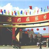 济南温州服装商品批发广场_企业档案