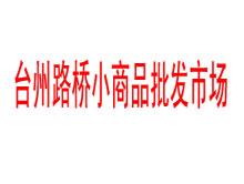 台州路桥小商品批发市场