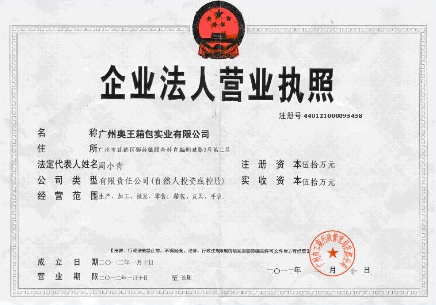 广州奥王箱包实业有限公司企业档案