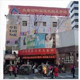 北京众合动物园服装批发市场_企业档案