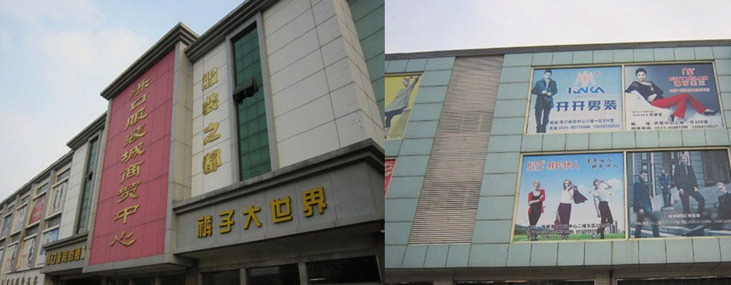 济南市泺口服装批发市场