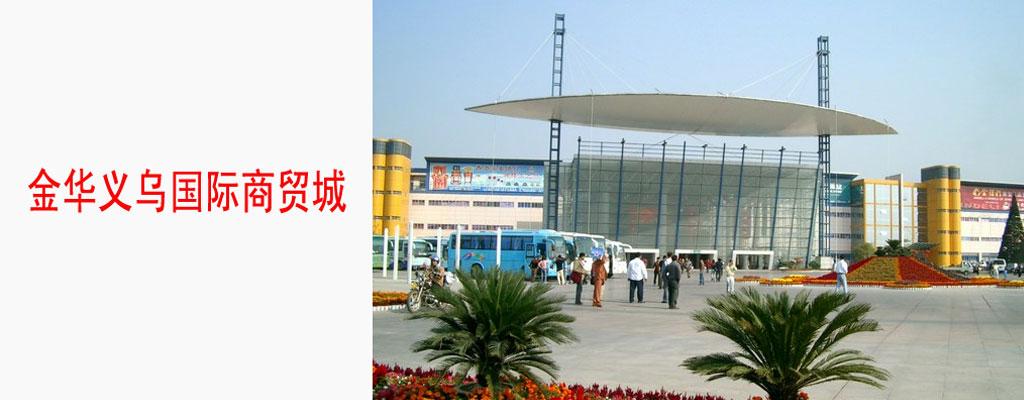 金华义乌国际商贸城