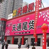 北京天通苑尾货市场_企业档案