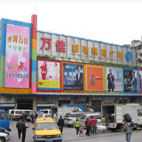 广州万佳服装批发市场形象图