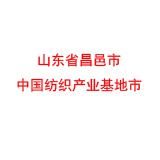 山东省昌邑市 中国纺织产业基地市