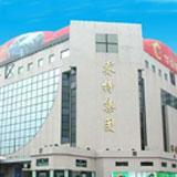 北京赛特购物中心_企业档案