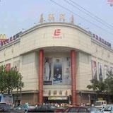 上海华联商厦普陀店_企业档案