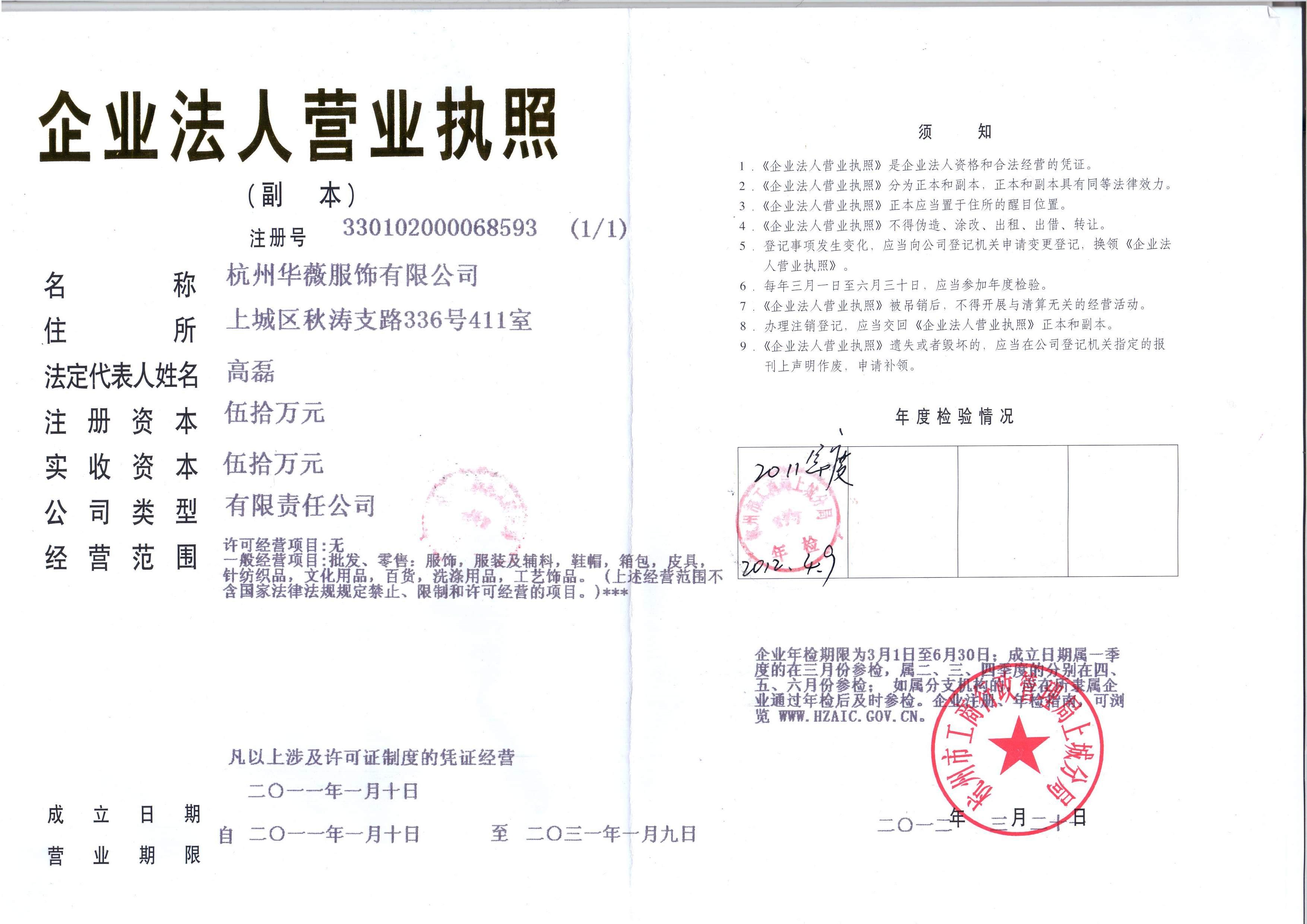 杭州华薇服饰有限公司企业档案