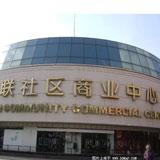 百联临沂购物中心 _企业档案