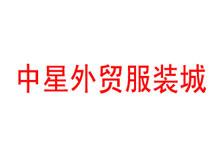 杭州中星外贸服饰城