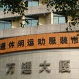 广州万通服装批发市场_企业档案