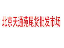 北京天通苑尾货市场