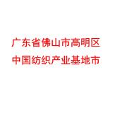 广东省佛山市高明区 中国纺织产业基地市