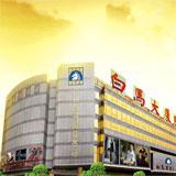 广州白马服装市场有限公司形象图
