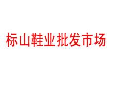 济南标山鞋业批发市场