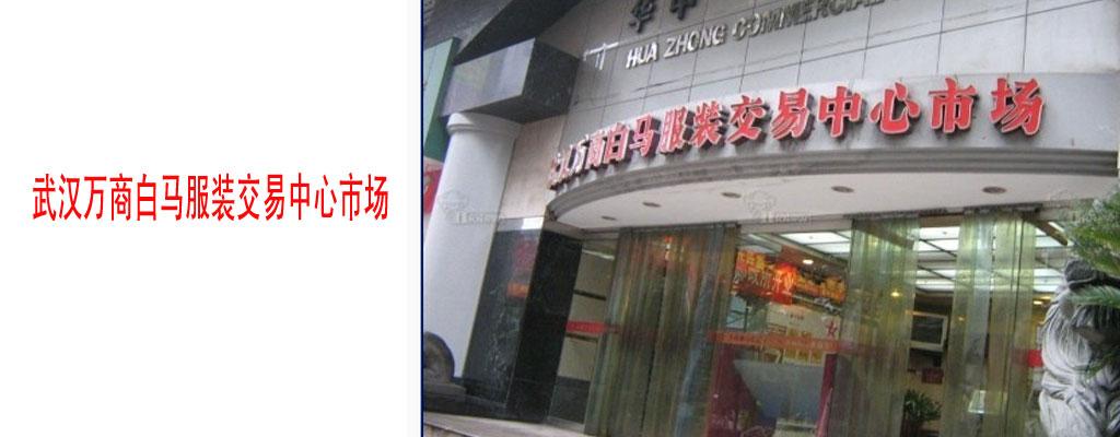 武汉万商白马服装交易中心