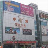 杭州中洲精品女装城_企业档案