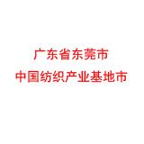 广东省东莞市 中国纺织产业基地市