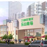 重百乐山商场_企业档案