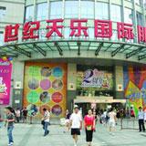 北京世纪天乐国际服装批发市场_企业档案