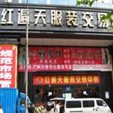 广州红遍天服装交易中心_企业档案