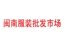 漳州市闽南服装批发市场
