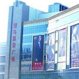 广州壹马服装批发广场_企业档案