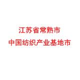 江蘇省常熟市 中國紡織產業基地市
