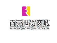 北京百荣世贸商城