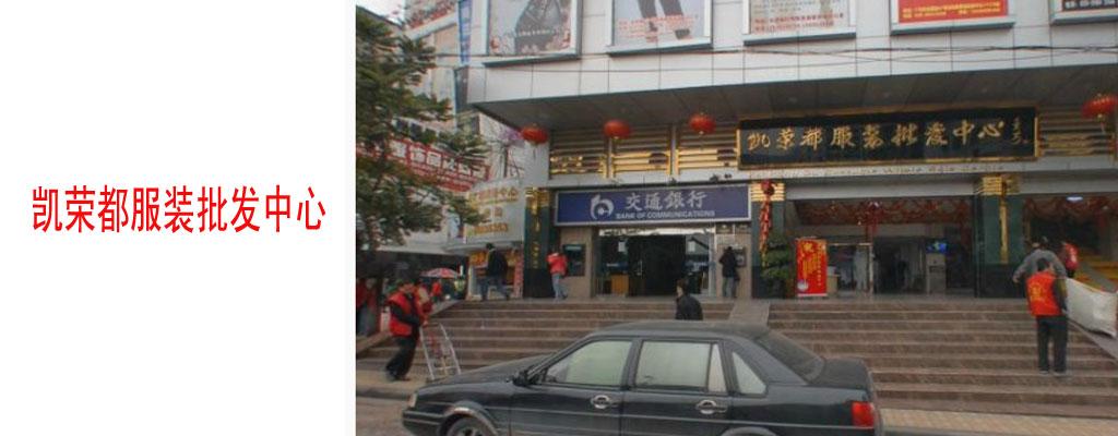 广州凯荣都服装批发中心