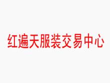 广州红遍天服装交易中心