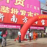 天津天环外贸服装批发市场_企业档案