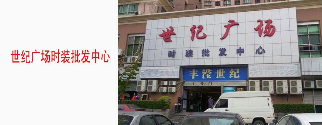 深圳世纪广场服装批发市场