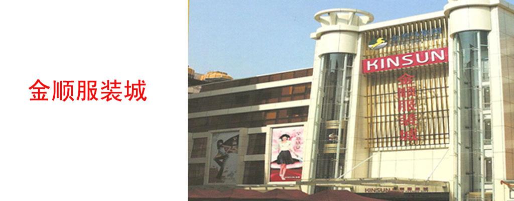 广州金顺服装城