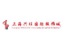 上海七浦兴旺国际服饰城