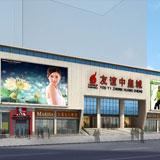 郴州友谊中皇城_企业档案