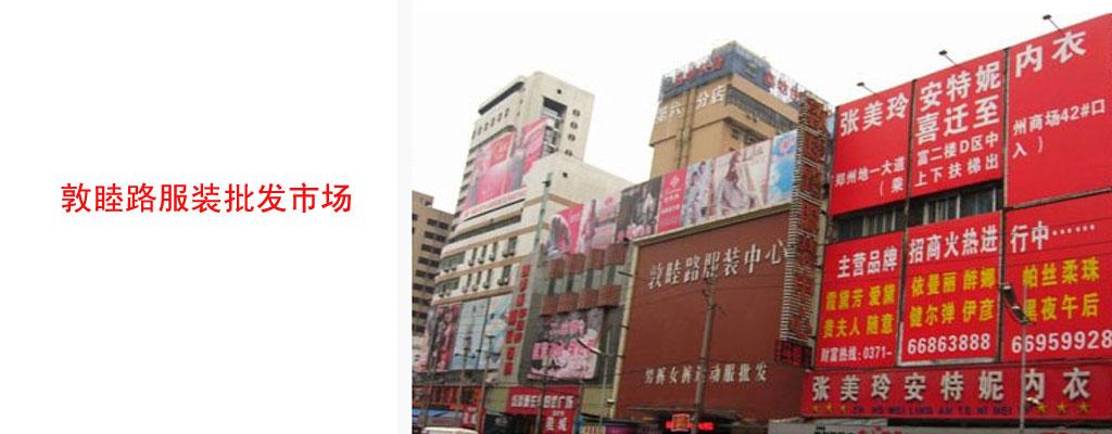 郑州敦睦路服装批发市场