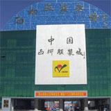 中国西柳服装城_企业档案
